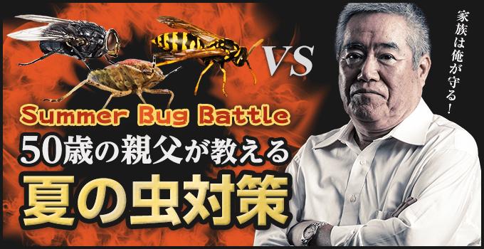50歳の親父が教える夏の虫対策